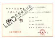 领先荣获烟嘧磺隆生产批准证