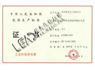 领先高效氯氟氰菊酯农药生产批准证