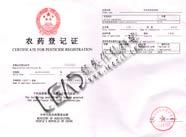 领先高效氯氟氰菊酯农药登记证