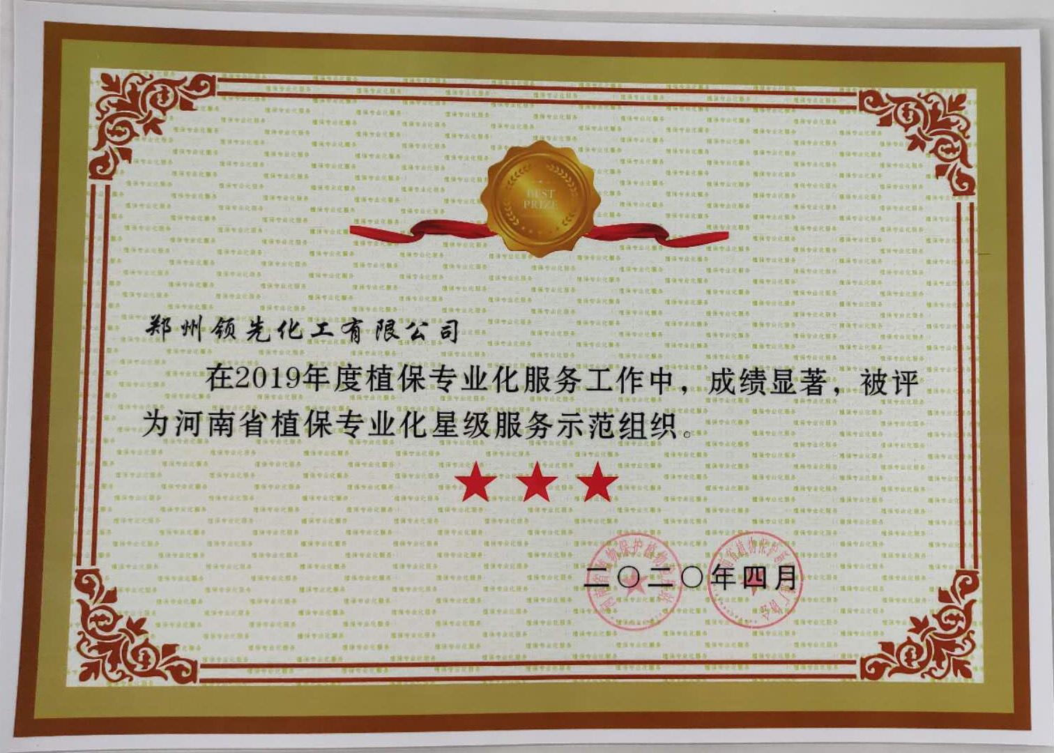 河南植保专业化服务示范组织