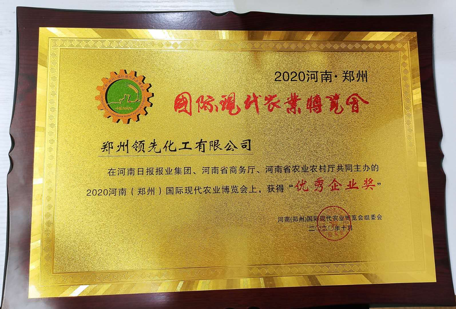 2020年郑州国际现在农业博览会