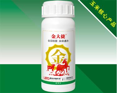 玉米除草剂——金大捷(三元复配)