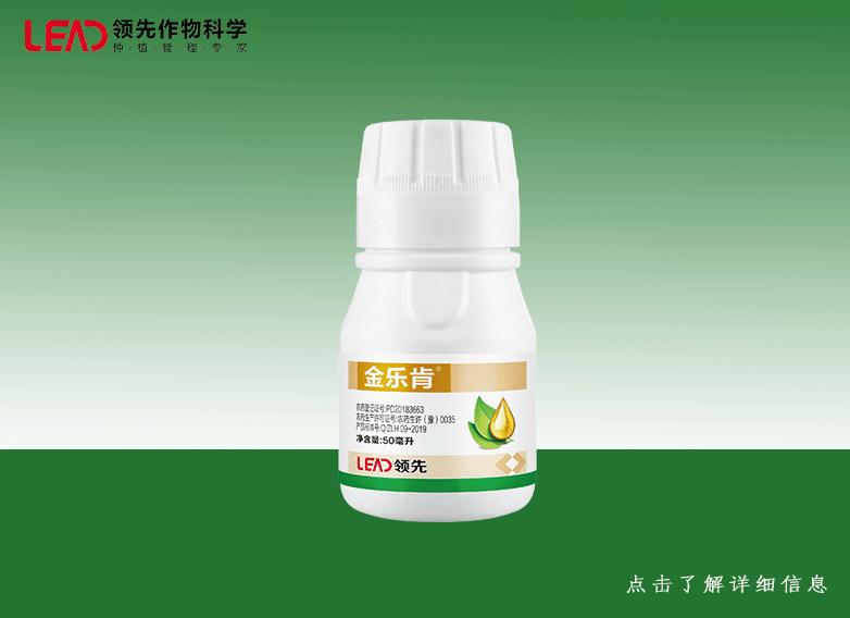 稻田除草剂——金乐肯