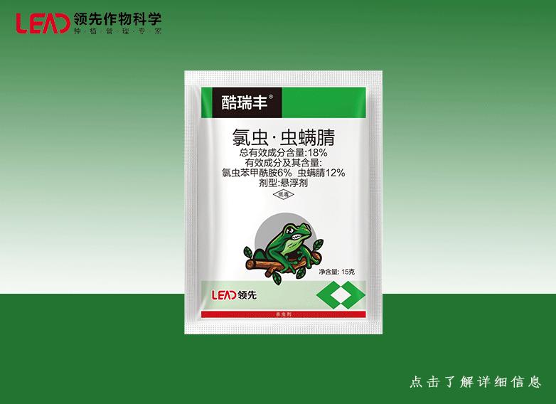 杀虫剂—酷瑞丰