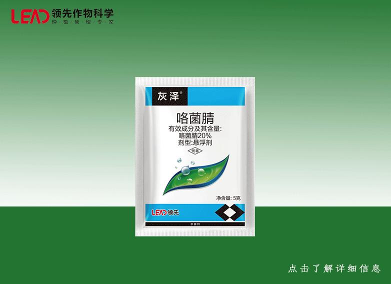 杀菌剂—灰泽