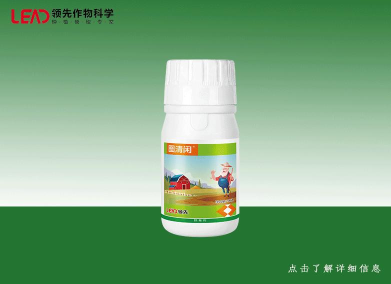 稻田除草剂—图清闲