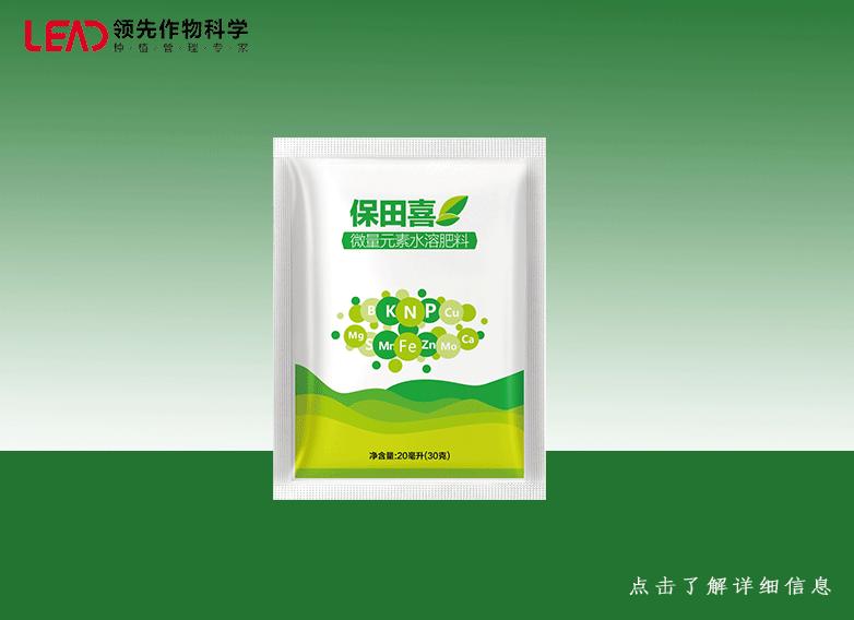 叶面肥/作物营养剂——保田喜